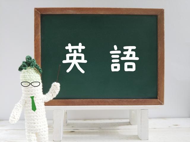 効率の良い英語の勉強方法を紹介しています。